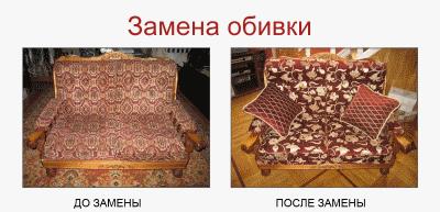 Правильно реставрируем мебель и меняем у кресла обивку