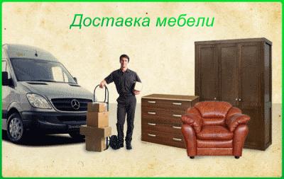 Особенности доставки мебели